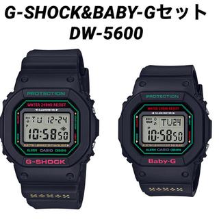 G-SHOCK - 23,500円 新品 G-SHOCK DW-5600 スピードモデル