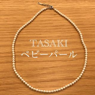 TASAKI - TASAKI  田崎真珠 ベビーパールネックレス アコヤ