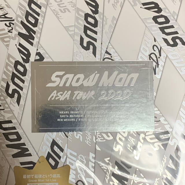 Johnny's(ジャニーズ)の初回盤Blu-ray Snow Man ASIA TOUR 2D.2D. エンタメ/ホビーのDVD/ブルーレイ(アイドル)の商品写真