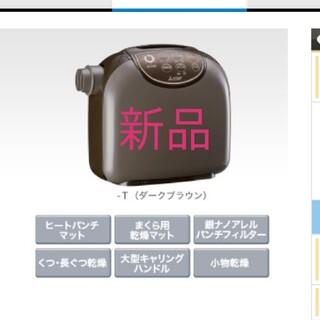 三菱 - 三菱 ふとん乾燥機 AD-X80