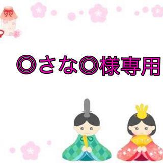オバジ(Obagi)の◎さな◎様専用(美容液)