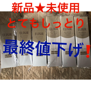 ELIXIR - エリクシール★新品★未使用