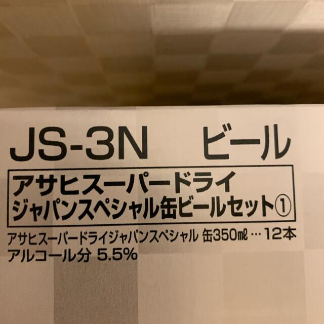 特別限定醸造アサヒスーパードライジャパンスペシャル 食品/飲料/酒の酒(ビール)の商品写真