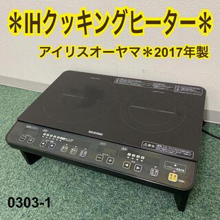 送料込み*アイリスオーヤマ IHクッキングヒーター 2017年製*0303-1