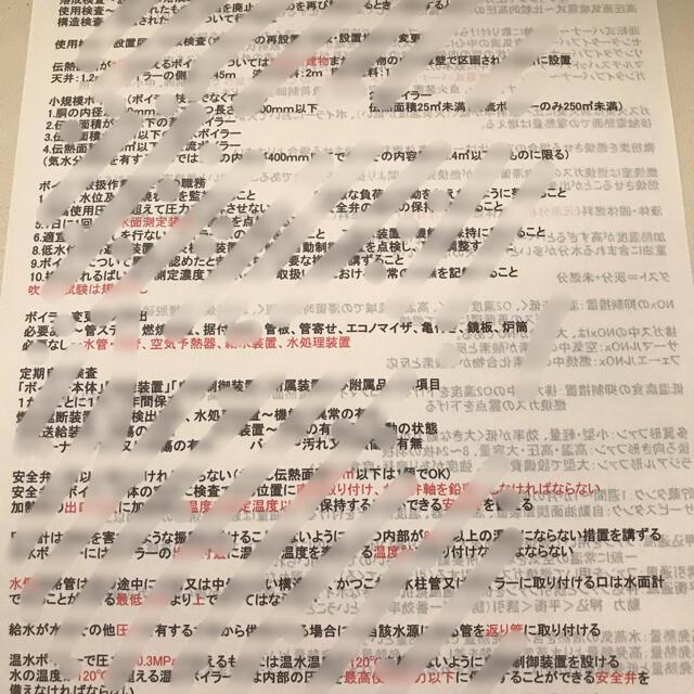 2級ボイラー技士 虎の巻 過去出題箇所・要点まとめプリント A4サイズ4枚分 エンタメ/ホビーの本(資格/検定)の商品写真