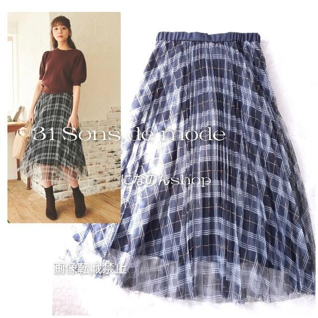Noela(ノエラ)の新品未使用トランテアンソンドゥモード*2020 チェックチュールプリーツスカート レディースのスカート(ひざ丈スカート)の商品写真