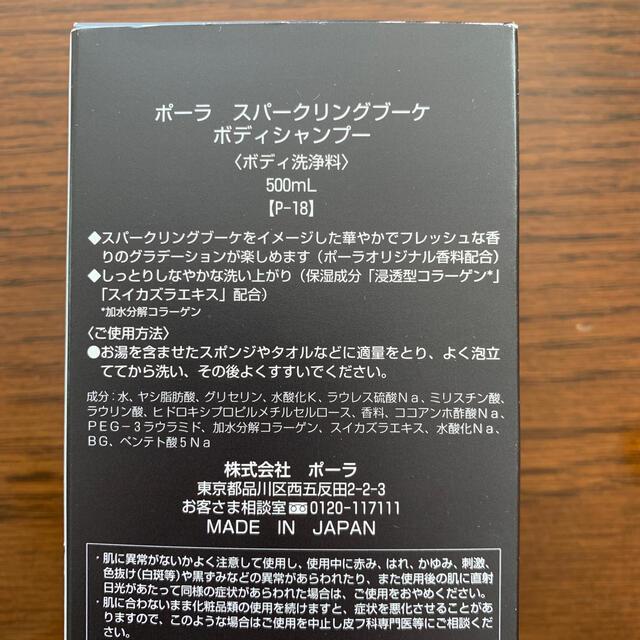 POLA(ポーラ)のポーラ スパークリングブーケ ボディシャンプー 500ml 未使用 コスメ/美容のボディケア(ボディソープ/石鹸)の商品写真