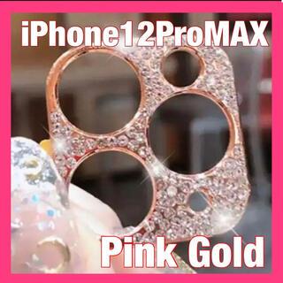 アイフォーン(iPhone)の【iPhone12ProMax】ピンクゴールド カメラレンズカバー 上品(モバイルケース/カバー)