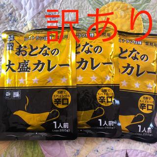 訳あり!レトルト食品 おとなの大盛カレー 辛口 250g×3袋(レトルト食品)
