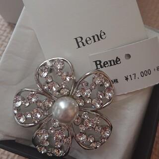 René - ルネ 新品 ブローチ