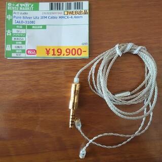 Pure Silver Litz IEM Cable MMCX-4.4mm