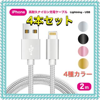 iPhone - iPhone 高耐久ナイロン ライトニングケーブル 2m×4本