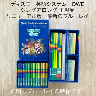 Disney - ディズニー英語システム DWE シングアロング リニューアル 正規品