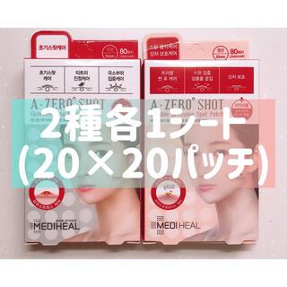 メディヒール にきびパッチ Aゼロショット 計40パッチ(パック/フェイスマスク)
