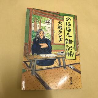 のほほん雑記帳(のおと)(文学/小説)