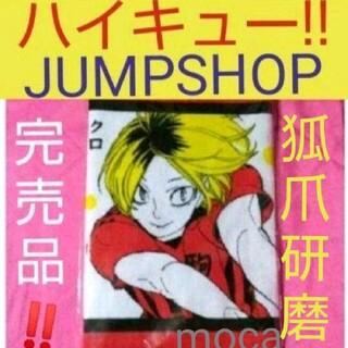集英社 - ハイキュー!! ジャンプショップ 狐爪 研磨 タオル
