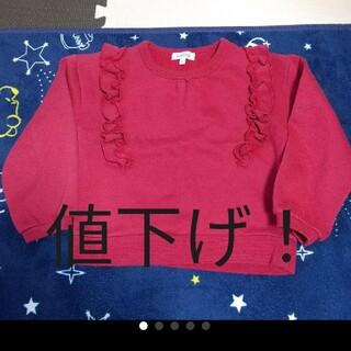 サンカンシオン(3can4on)の3can4on 110センチ裏起毛トレーナー(Tシャツ/カットソー)