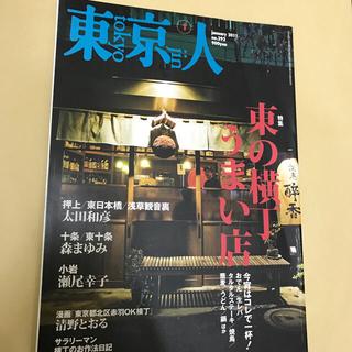 東京人 2011年 01月号(趣味/スポーツ)