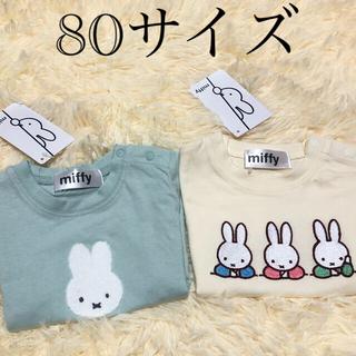 しまむら - ミッフィー Tシャツ 新品 2枚セット