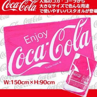 コカ・コーラ - コカ・コーラ 大判 バスタオル 2枚セット