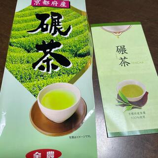 京都府産 宇治茶 200g 碾茶 てんちゃ(茶)