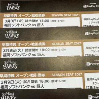 フクオカソフトバンクホークス(福岡ソフトバンクホークス)の3月9日 ソフトバンクホークス チケット2枚(野球)