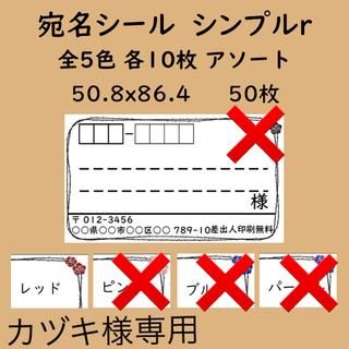 カヅキ様専用 シンプルr 赤50枚(宛名シール)