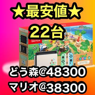 Nintendo Switch - 【新品未開封】Nintendo Switch 22台 セット