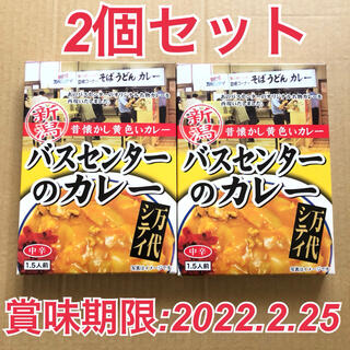 バスセンターのカレー 2個セット(レトルト食品)