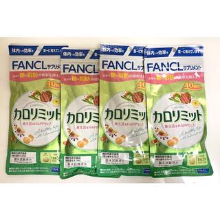 ファンケル(FANCL)のFANCL カロリミット 40回 x4 セット(ダイエット食品)