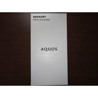 SHARP - SHARP AQUOS sense4 plus SH-M16 パープル 本体