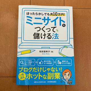 ミニサイトをつくって儲ける法 ほったらかしでも月10万円!(ビジネス/経済)