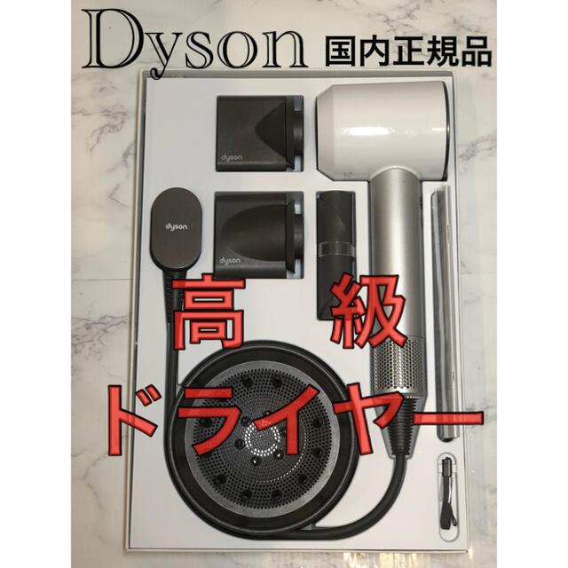 Dyson(ダイソン)のDyson HD01【美品】ダイソン 高級 ドライヤー 長谷川京子 速乾 時短 スマホ/家電/カメラの美容/健康(ドライヤー)の商品写真