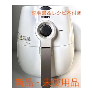 PHILIPS - 【新品】 ノンフライヤー PHILIPS フィリップス HD9227/52
