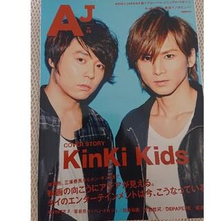 キンキキッズ(KinKi Kids)のAJ vol.05(アート/エンタメ)