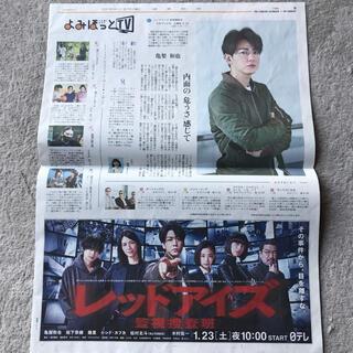 カトゥーン(KAT-TUN)の亀梨和也 よみほっとTV 読売新聞 レッドアイズ(印刷物)