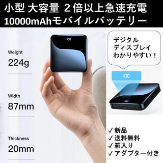 モバイルバッテリー 小型大容量 10000mAh iphone 急速充電器
