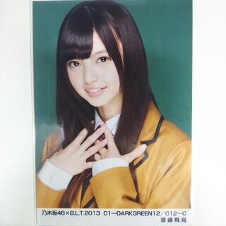 乃木坂46 - 乃木坂46 生写真齋藤飛鳥BLT 2013 01-DARKGREEN12