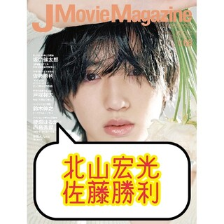 J movie magazine☺️北山宏光×佐藤勝利 切り抜き