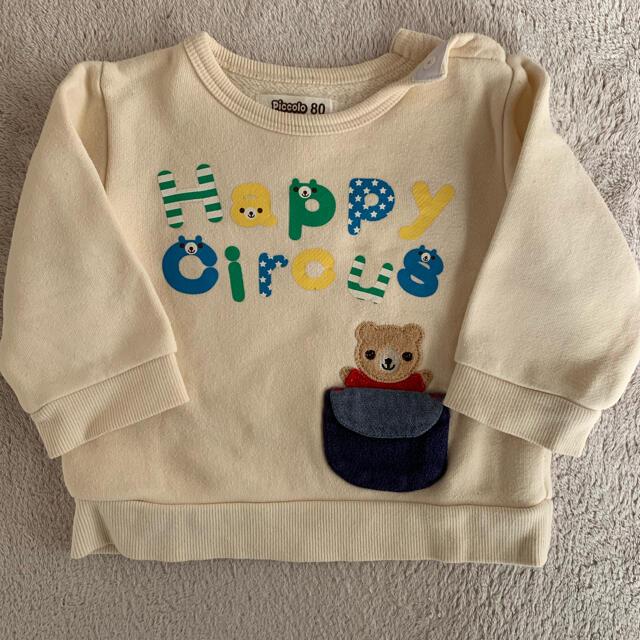 キムラタン(キムラタン)のキムラタン ピッコロ トレーナー 80 キッズ/ベビー/マタニティのベビー服(~85cm)(トレーナー)の商品写真