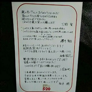 嵐 - 嵐 5×20 関係者限定 メッセージカード