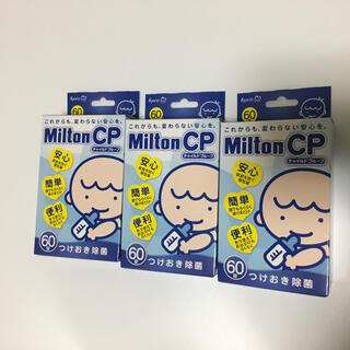ミルトン  60錠×3箱