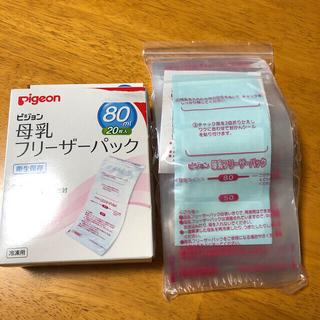 ピジョン(Pigeon)のピジョン 母乳フリーザーパック 値下げ!(哺乳ビン)