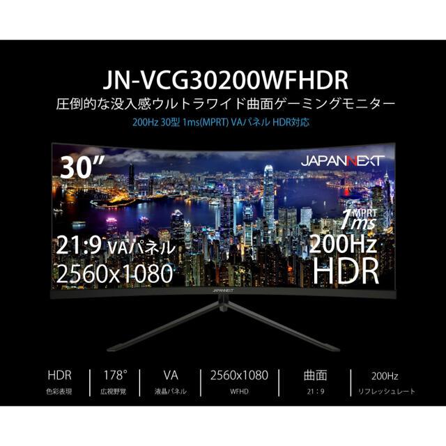 ゲーミング ウルトラワイドモニター 曲面 30インチ 200Hz HDR スマホ/家電/カメラのPC/タブレット(ディスプレイ)の商品写真