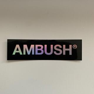アンブッシュ(AMBUSH)の希望額伺います ステッカー(その他)
