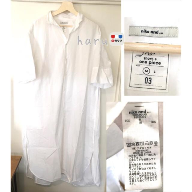 niko and...(ニコアンド)のniko and… マーセビッグシャツワンピース ホワイト M レディースのワンピース(ロングワンピース/マキシワンピース)の商品写真