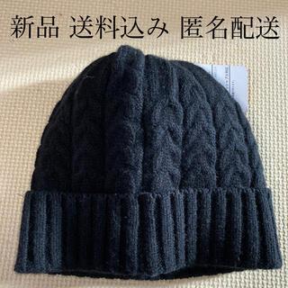 シマムラ(しまむら)の(603) 新品 ニット帽 ブラック エクストラファインメリノウール(ニット帽/ビーニー)