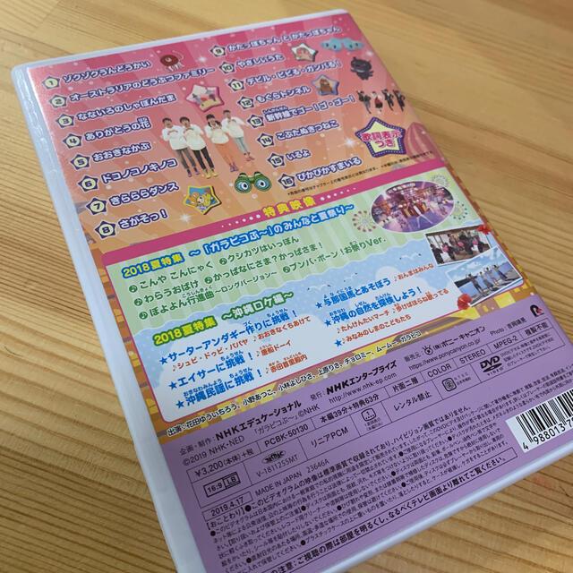 値下げ☆NHK「おかあさんといっしょ」最新ソングブック ぴかぴかすまいる DVD エンタメ/ホビーのDVD/ブルーレイ(キッズ/ファミリー)の商品写真