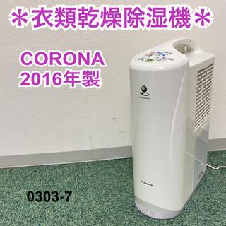 送料込み*コロナ 衣類乾燥除湿機 2016年製*0303-7