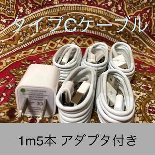 USB Type-Cケーブル 1m5本アダプタセット